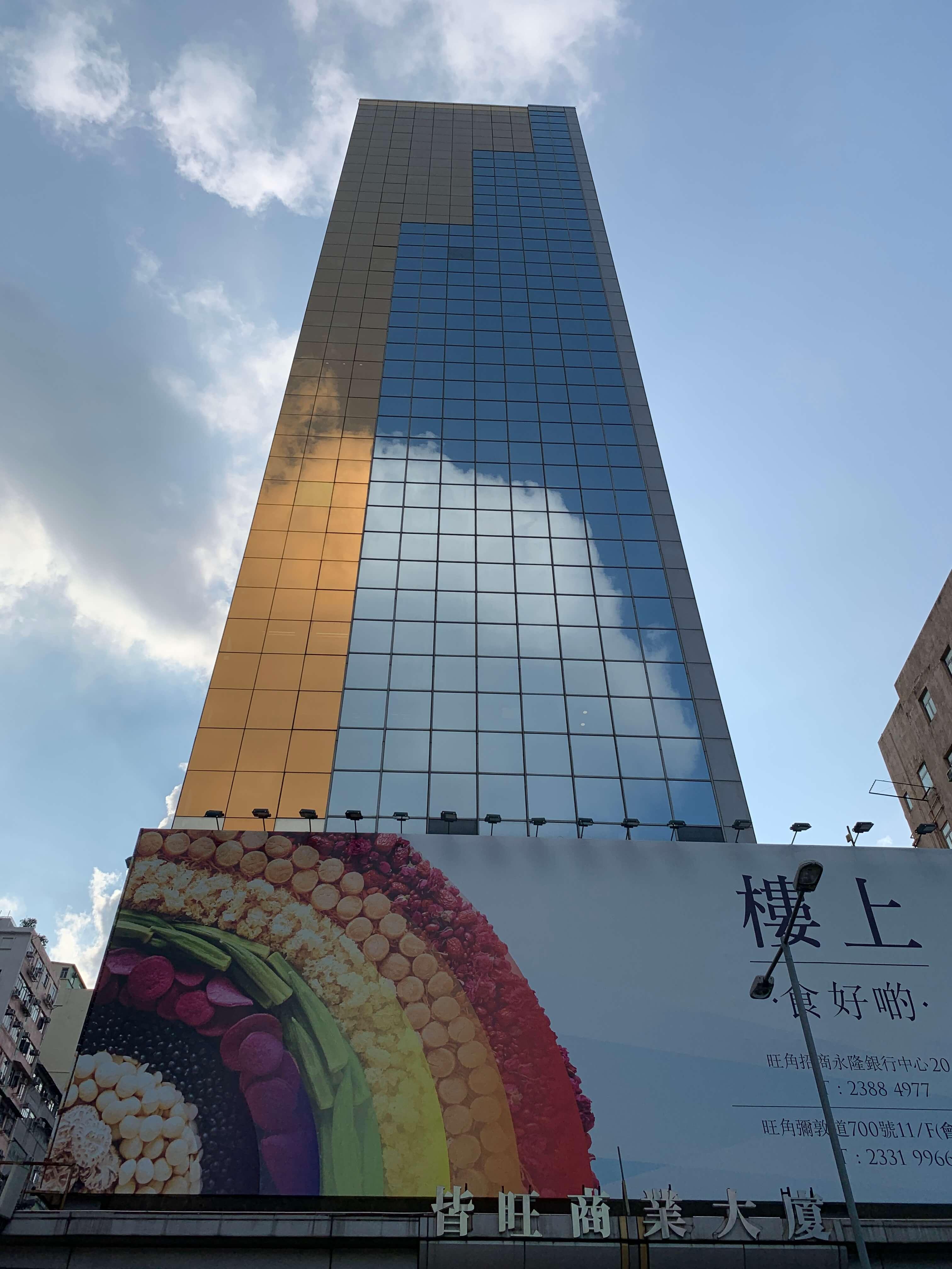 ITS Mong Kok Office